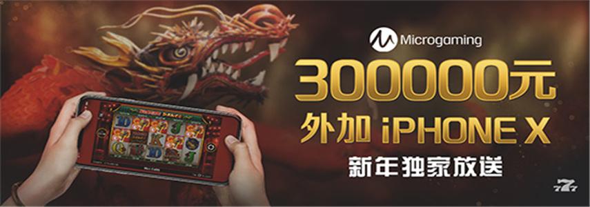 【博狗娱乐】MG新年独家放送价值30万元现金和iPhone X