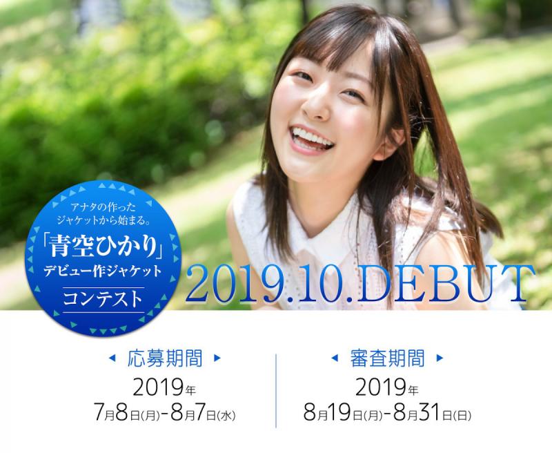 2019年10月新人女优青空光 参选SOD封面大赛