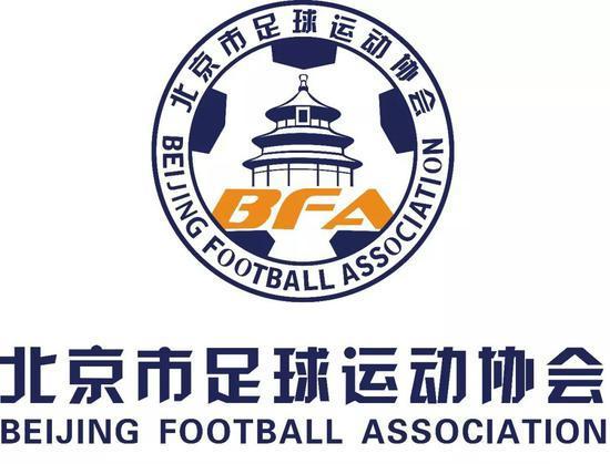 【博狗体育】北京足协即日起停止所有赛事 至2月3日正常上班