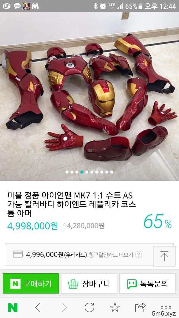 韩国Coser出售整套钢铁人 网友疑问只穿一次为不收藏