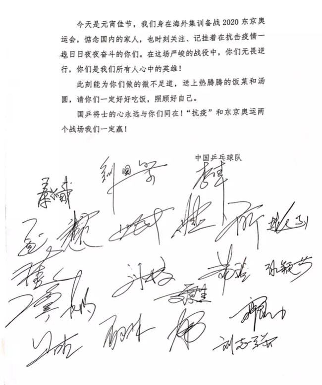 【博狗体育】中国乒协牵线!美乒协为武汉捐赠264箱消毒湿巾