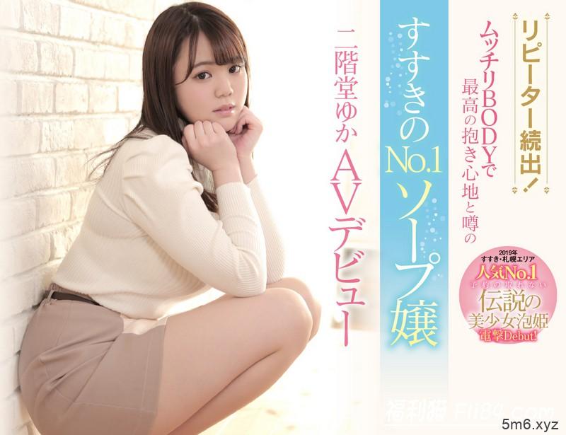 CAWD-057:北海道第一风俗妹二阶堂由香(二阶堂ゆか)气垫床上等你来战!