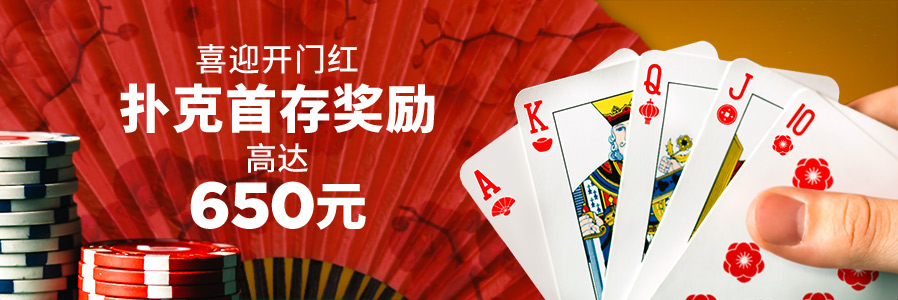 博狗扑克2020新春迎新奖金