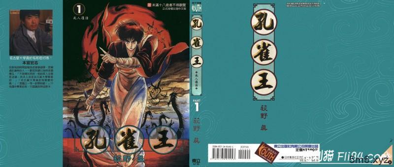 日本著名漫画家荻野真作品《孔雀王》绝版系列打包