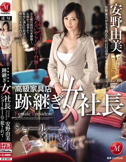 【博狗新闻】JUX-652 高级家具店被强暴的女社长 安野由美