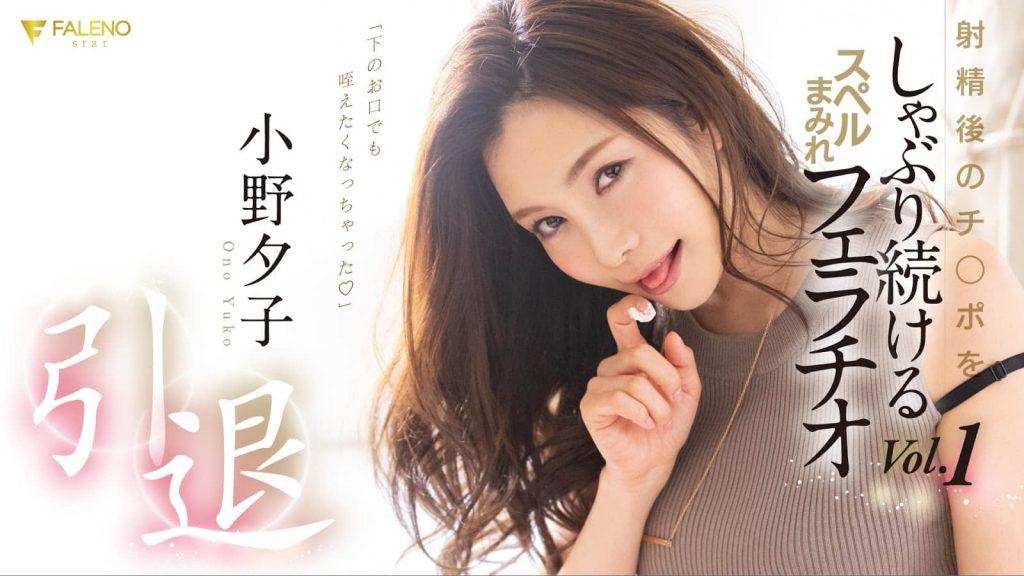 真的要说再见了?小野夕子、完全引退!