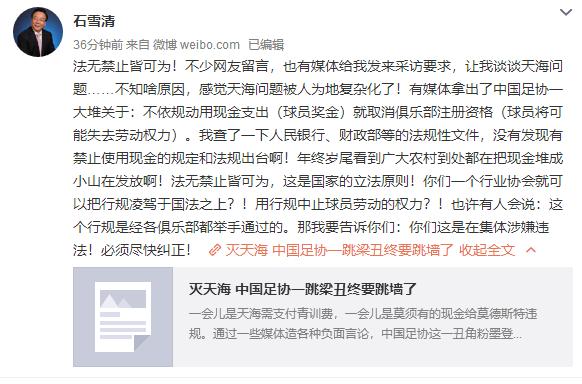【博狗体育】石雪清:未发现禁止现金法规 行规岂能凌驾国法之上