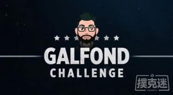 Galfond挑战赛Day5:Action Freak逆转局势,赢得€105K