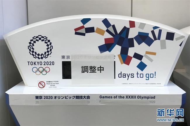 【博狗体育】受疫情影响 多家东京奥组委特许商品专卖店关门