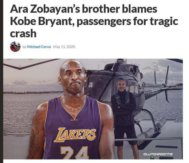 【博狗体育】遇难飞行员家属反咬一口? 责任竟想推给科比