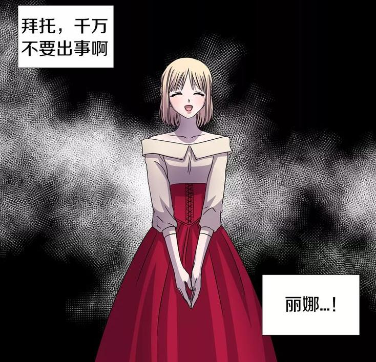 韩国恋爱漫画《新娘的假面》 贵族女仆代替主人下嫁平民英雄
