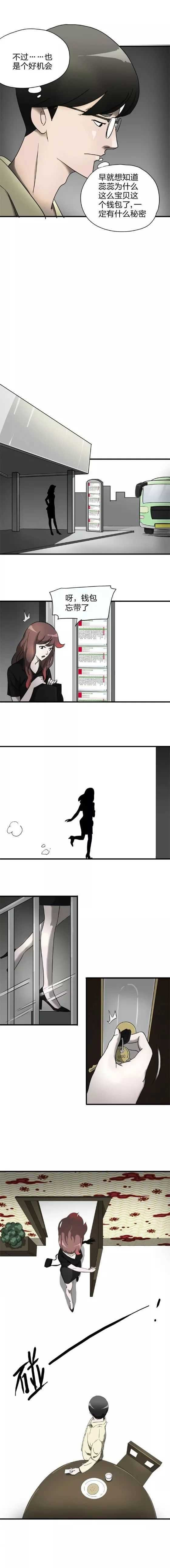 恐怖漫画《女友不可告人的秘密》 女友秘密被发现时突发心脏病