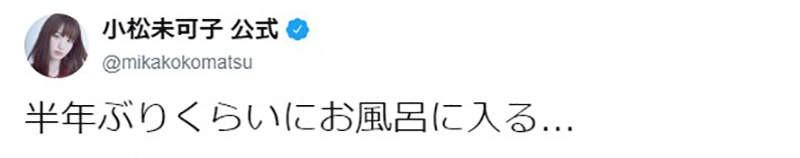 小松未可子自曝半年没泡澡 动画迷们热议淋浴与泡澡优缺点
