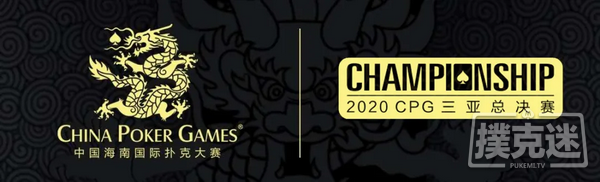 CPG®三亚总决赛|主赛事火热开启A组钟川以36万记分牌率先领跑!