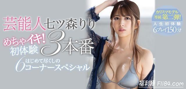拿下销售冠军后七森莉莉(七ツ森りり)要和吉村卓对决了!