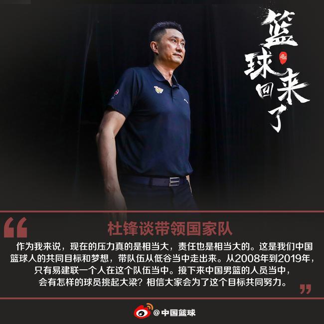 【博狗体育】杜锋:压力相当大 希望中国男篮低谷时间别太长