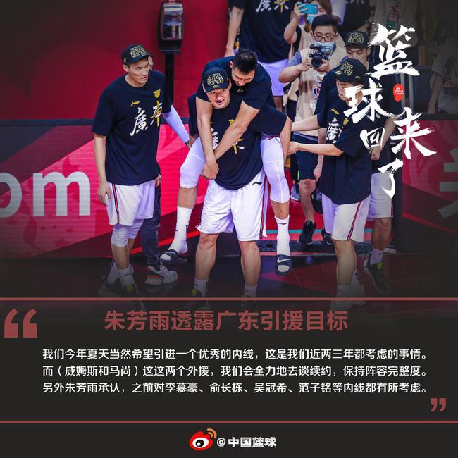 【博狗体育】续约他俩+引援内线!朱芳雨透露广东休赛期目标