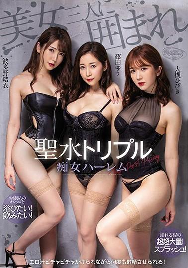 CJOD-261:被三个美女包围着的圣水一边揉搓一边被射精!