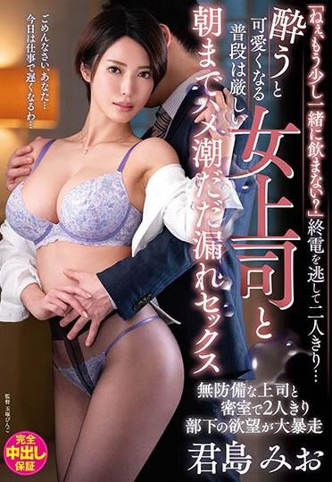 VEC-448:身体超敏感的巨乳熟女君岛みお,不知道是不是喝太多,最后还被操到喷水⋯⋯