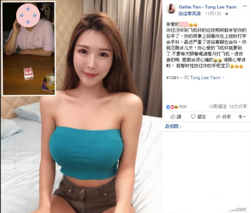 「没有女友的时候,真是辛苦你的右手了」——Tong Lee Yann