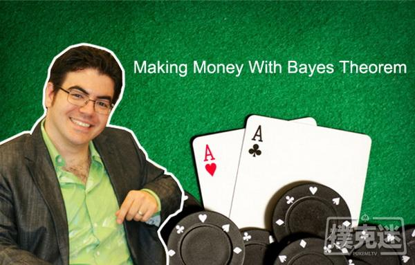 Ed Miller谈扑克:利用贝叶斯定理赚钱