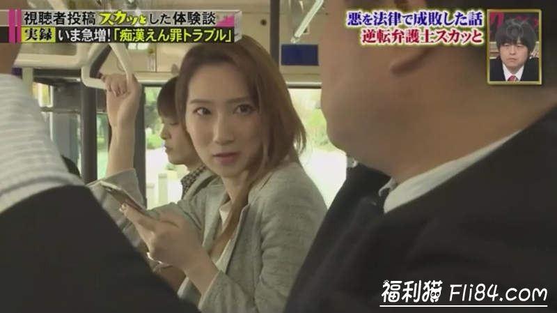 《痛快TV爽快JAPAN》痴汉很多但是痴汉冤罪也很多?