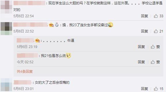 高二情侣躲实验室搓胸口jiao被同学偷拍视频遭疯传!