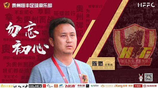 【博狗体育】贵州恒丰官宣王新欣卸任一线队主帅 陈懋再次救火