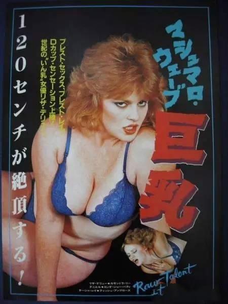 日本巨乳迷恋史