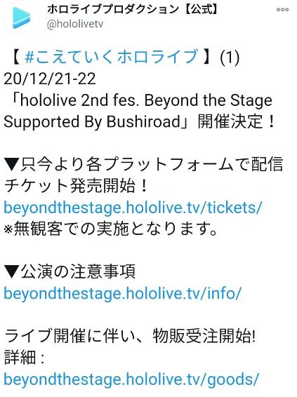Hololive第二次全体演唱会 超越舞台正式公布