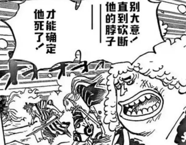 《海贼王》993凯多说赤霄九人没有伤到他肌肉 这是真的还是在吹牛逼