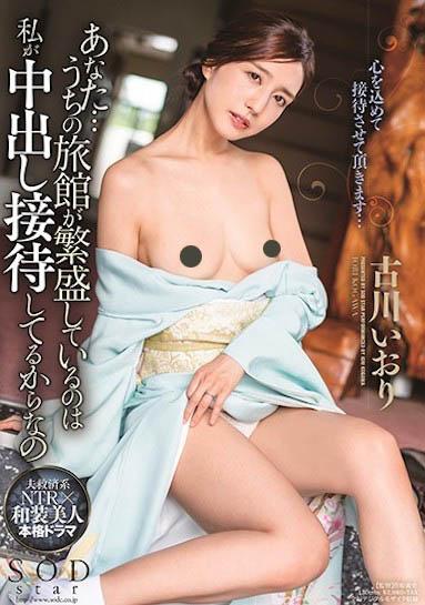 【博狗新闻】STARS-298 :旅馆老板娘「古川伊织」亲自出马提供别服务!