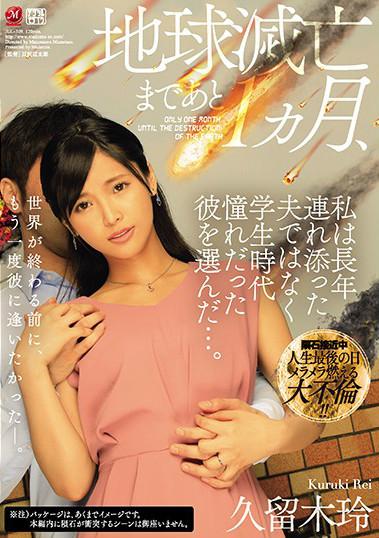 【博狗新闻】JUL-309 :欲求不满人妻久留木玲巧遇初恋,疯狂做爱到世界毁灭!