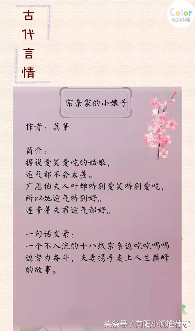 【博狗新闻】古风小说推荐 8本一点不腻的古代宠文,好评不断,一口气看完