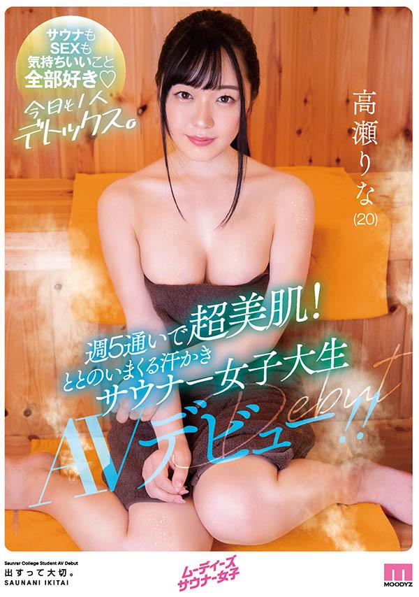 【博狗新闻】MIFD-138 :巨乳大学生高瀬りな和男优桑拿房香汗淋漓开干!