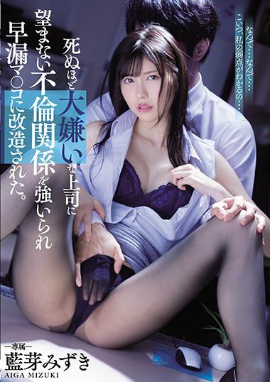 【博狗新闻】MIDE-854:办公室桌就是炮房,少女OL(蓝芽水月)遭富二代上司强奸高潮!
