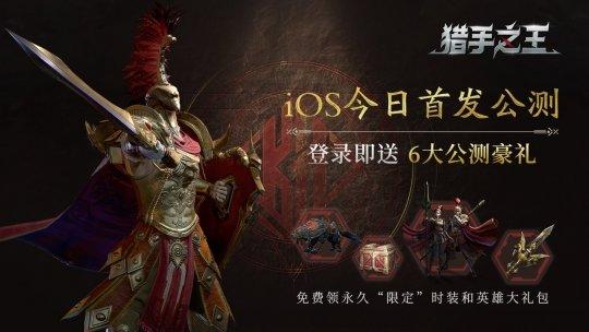 """【博狗新闻】《猎手之王》今日iOS""""马上""""上线 中世纪战场骑砍争锋 手游商城"""