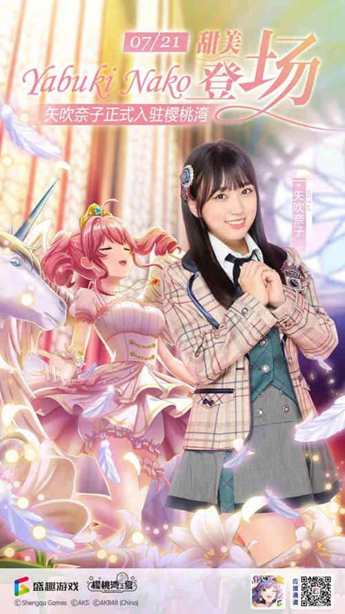 【博狗新闻】《AKB48樱桃湾之夏》矢吹奈子今日正式入驻 2020最火手游