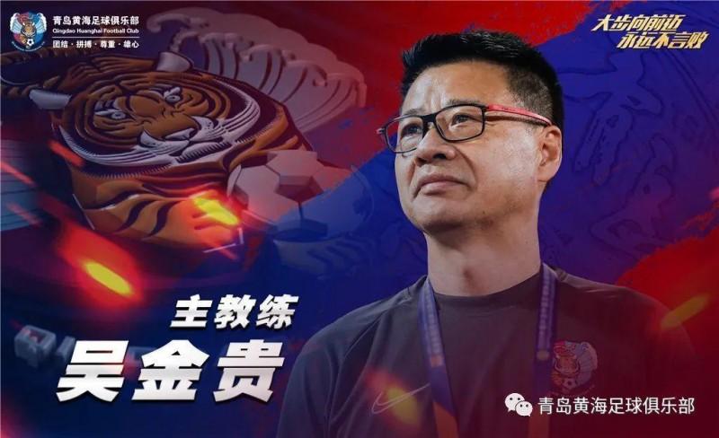 【博狗体育】官宣!黄海与吴金贵及教练组正式续约 盼取理想成绩