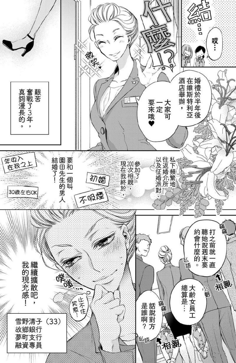 H漫画《上司的XL号巨根…进入中》急需用钱怎幺办?诚徵大尺寸套套试用专员…!