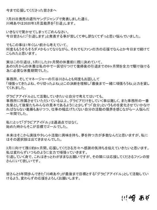 """腰围比头还小!日本""""高叉女神""""川崎绫宣告从""""写真界引退""""!"""