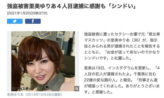 里美ゆりあ家里有一亿円?!抢案藏镜人落网!