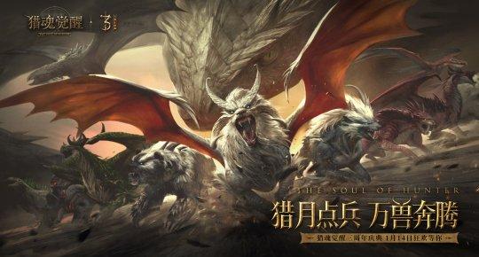 【博狗新闻】《猎魂觉醒》三周年庆典定档1月14日 齐格飞英雄归来 下载端游游戏