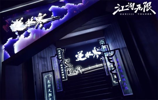 【博狗新闻】逆水寒公布2021部分更新计划 写满了离经叛道 手游争霸