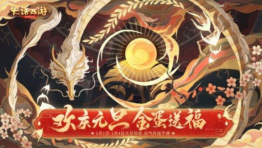 【博狗新闻】海量福利豪气迎新年!大话手游元旦活动明日开启! 神武4电脑版攻略