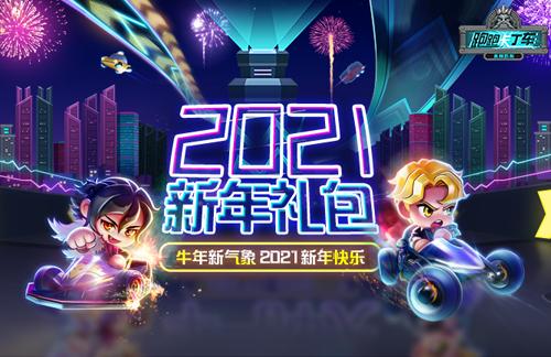 【博狗新闻】冲向2021 《跑跑卡丁车》海量活动齐贺新年 安卓手游下载