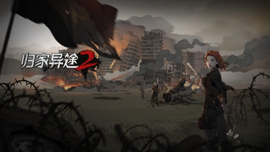 【博狗新闻】人气独立游戏正统续作《归家异途2》将于1月22日开启抢先体验 手游商城