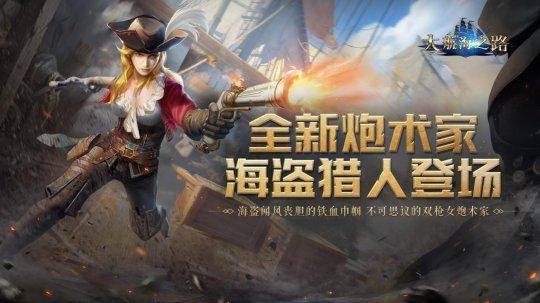 【博狗新闻】海盗猎人传奇登场!《大航海之路》全新角色正式上线 神武染色系统
