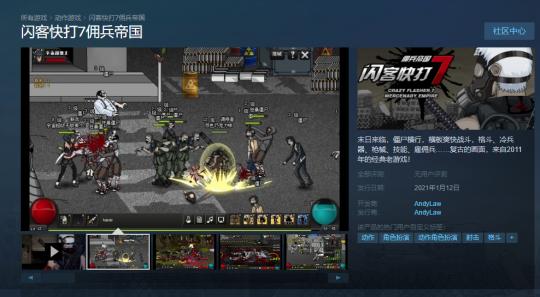 【博狗新闻】《闪客快打7佣兵帝国》预计1月12日登陆steam商店 下载端游游戏