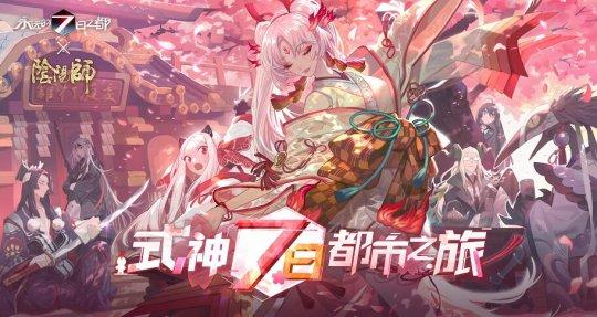 【博狗新闻】《永远的7日之都》 X 《阴阳师》联动情报公开! 下载端游游戏